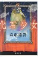 化石少女 徳間文庫