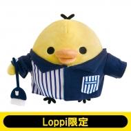 【Loppi限定】 キイロイトリ着せ替えぬいぐるみ