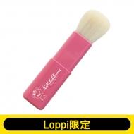 【Loppi限定】 携帯用パウダー・チーク筆(白鳳堂メイクブラシ)