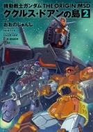 機動戦士ガンダム THE ORIGIN MSD ククルス・ドアンの島 2 カドカワコミックスAエース