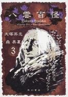 八雲百怪 3 単行本コミックス