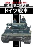 """""""図解""""第二次大戦ドイツ戦車"""