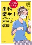 1時間でわかる 歯科衛生士が伝えたい本当の健康 書籍扱いコミックス
