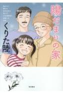 陽だまりの家 乳がんに襲われ余命宣告を受けた少女漫画家の家族への手記 書籍扱いコミックス