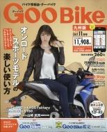 GooBike(グーバイク)九州版 2017年 11月号