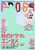 TVfan CROSS Vol.24 TVfan 2017年 11月号増刊