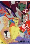 モノノ怪 -のっぺらぼう-ゼノンコミックス