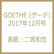 GOETHE (ゲーテ)2017年12月号