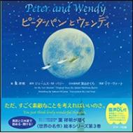 ミニ版CD付 ピーターパンとウェンディ -Peter and Wendy-