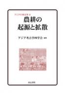 農耕の起源と拡散 アジアの考古学