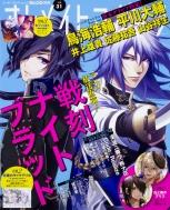 B's-LOG別冊 オトメイトマガジン Vol.31 エンターブレインムック
