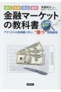 """株式、為替、商品、金利 金融マーケットの教科書 アナリストの相場観に学ぶ、""""勝つ""""投資戦略"""