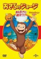 おさるのジョージ ベスト・セレクション5 おばけと遊ぼう!