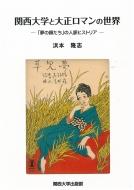 関西大学と大正ロマンの世界 「夢の顔たち」の人脈ヒストリア