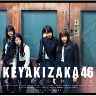 風に吹かれても  【Type-B】(+DVD)