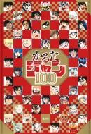 かるたジャン100 ジャンプコミックス