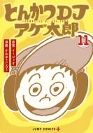 とんかつDJアゲ太郎 11 ジャンプコミックス