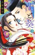 蘭と葵 3 マーガレットコミックス