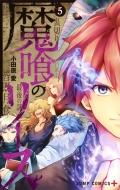 魔喰のリース 5 ジャンプコミックス