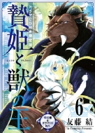 贄姫と獣の王 6 ドラマCD付き限定版 花とゆめコミックス