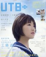 UTB+(アップトゥボーイプラス)VOL.40 (アップトゥボーイ 2017年 11月号 増刊)