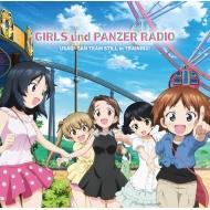 ラジオCD「ガールズ&パンツァーRADIO ウサギさんチーム、まだまだ訓練中!」Vol.1