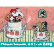 Tomonori Taniguchi 絵本カレンダー2018