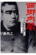 西郷内閣 明治新政府を築いた男たちの七〇〇日 双葉文庫