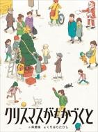 クリスマスがちかづくと 福音館創作童話シリーズ