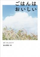 ごはんはおいしい 日本傑作絵本シリーズ