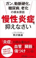 「慢性炎症」を抑えなさい ガン、動脈硬化、糖尿病、老化の根本原因 青春新書PLAYBOOKS