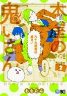 本屋の鬼いさん 3 B's-log Comics
