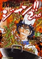 鉄鍋のジャン!! 2nd 2 ドラゴンコミックスエイジ