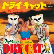 ドライ キャット / シャーロット (7インチアナログレコード)