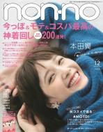 non・no (ノンノ)2017年 12月号