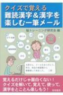 クイズで覚える難読漢字&漢字を楽しむ一筆メール