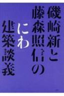 磯崎新と藤森照信の「にわ」建築談義