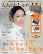 大人のおしゃれ手帖 2017年 11月号