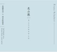 『冬の旅』 波多野睦美、高橋悠治