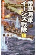 帝国海軍イージス戦隊 1 鉄壁の超速射砲、炸裂! ヴィクトリーノベルス