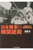 日本陸軍の機関銃砲 戦場を制する発射速度の高さ 光人社NF文庫