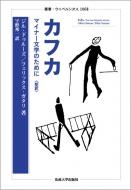 カフカ マイナー文学のために 新訳 叢書・ウニベルシタス