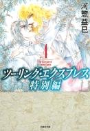 ツーリング・エクスプレス 特別編 4 白泉社文庫