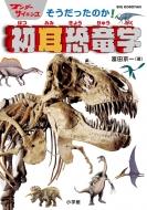 ワンダーサイエンス そうだったのか!初耳恐竜学 ビッグ・コロタン