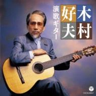 ザ・ベスト::木村好夫 演歌ギター