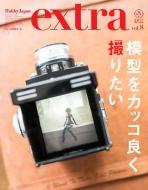 ホビージャパンエクストラ 2017 Autumn ホビージャパンMOOK