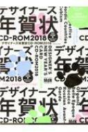 デザイナーズ年賀状CD-ROM 2018 インプレスムック