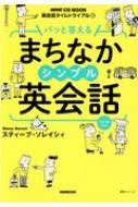 パッと答える まちなかシンプル英会話 語学シリーズ NHK CD Book 英会話タイムトライアル