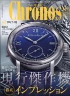 Chronos (クロノス)日本版 2017年 11月号