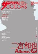 ザテレビジョンCOLORS Vol.33 AUTUMN RED 2017年 11月 23日号